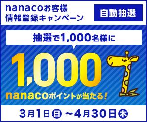 【nanaco会員様限定】お客様情報登録キャンペーン_バナー