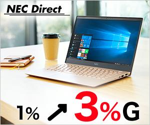 クーポン適用でNECの最新パソコンがお得!