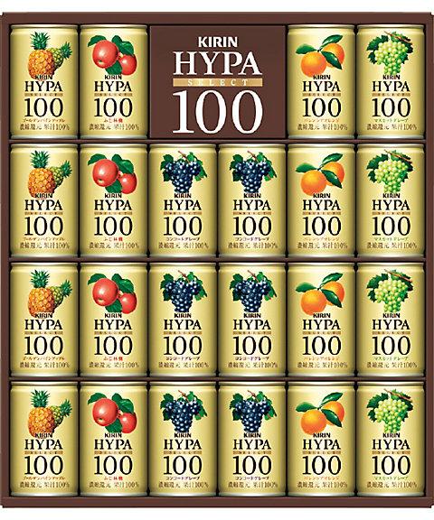 〈キリン〉ハイパーセレクト100 品種限定ジュース詰合せ