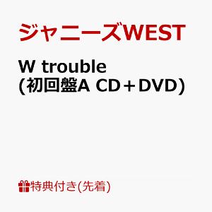 【ジャニーズWEST】ストリート感満載の6枚目のフルアルバムとなる『W trouble』登場!