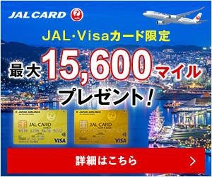 kokangenwaku_JALカード(CLUB-Aカード)