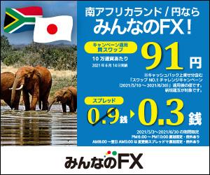 kokangenwaku_トレイダーズ証券「みんなのFX」