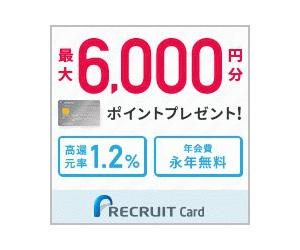 kokangenwaku_リクルートカード