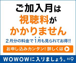 kokangenwaku_WOWOW