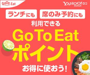 【Yahoo!ロコ】Go To Eatポイント、もう使った?席のみ予約、ランチ予約もお得に