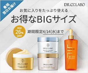 【BIGサイズキャンペーン】お得なセットを4月14日(水)までの期間限定で販売中。MAX26%OFF!