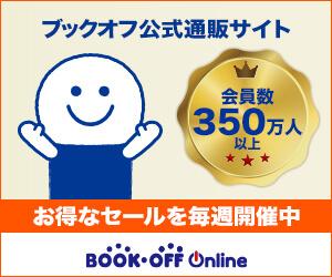 本・CD・DVD・ブルーレイ・ゲームなど在庫数常時400万点!購入金額の2%Gポイントもたまる