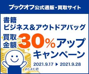 ブックオフオンライン宅配買取キャンペーン!書籍・ビジネス&アウトドアバッグ買取金額30%UP
