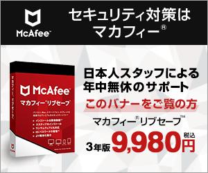 直販サイトよりもずっとお得!秋のオンライン活動の前にマカフィーでしっかりセキュリティ対策!