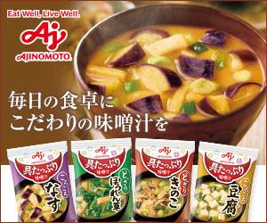 kokangenwaku_味の素(株) 具たっぷり味噌汁