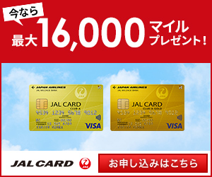 kokangenwaku_JALカード(VISA) CLUB-Aカード/CLUB-Aゴールドカード