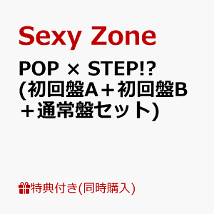 【Sexy Zone】ニューアルバム『POP × STEP!?』の豪華3枚組