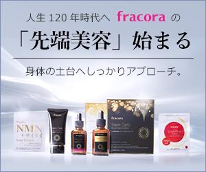 プラセンタやプロテオグリカンなど人気成分配合の原液美容液・美容サプリメントに注目!