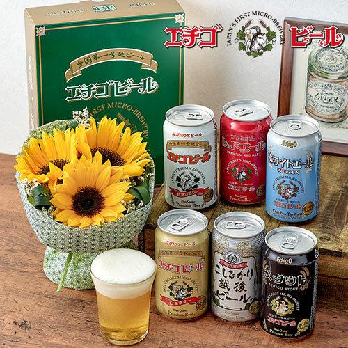 父の日 エチゴビール「6種飲み比べセット」とそのまま飾れるブーケのセット