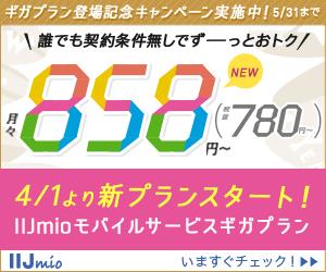 格安SIMのIIJmioからお得な新プラン登場!