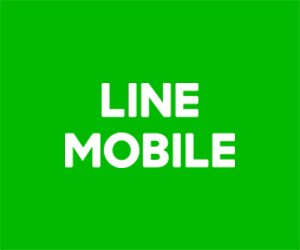 \格安スマホなら/LINEモバイル 公式サイトでお得なキャンペーンも実施中!