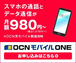 kokangenwaku_OCNモバイルONE