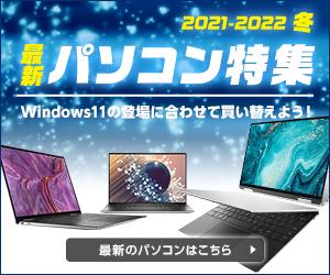 2021-2022冬 最新パソコン特集