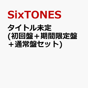 【SixTONES】待望の2ndシングルが6/3リリース! 初回盤、期間限定盤、通常盤どれも欲しい!