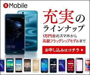 楽天モバイル【スーパーホーダイプラン】