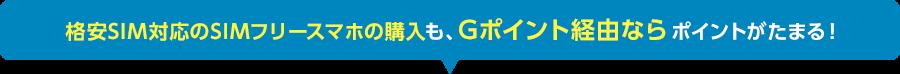 格安SIM対応のSIMフリースマホの購入も、Gポイント経由ならポイントがたまる!