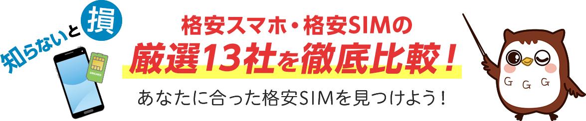 知らないと損!格安スマホ・格安SIMの厳選13社を徹底比較!あなたに合った格安SIMを見つけよう!