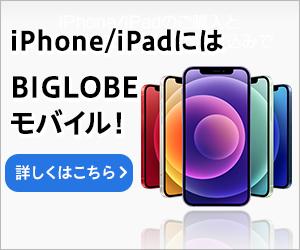 最大4,768G! iPhone/iPadはBIGLOBEのSIMで!