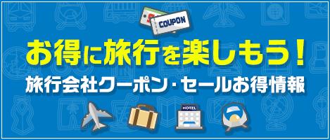 旅行会社クーポン・セールお得情報