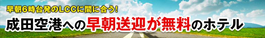 早朝6時台発のLCCに間に合う!成田空港への早朝送迎が無料のホテル