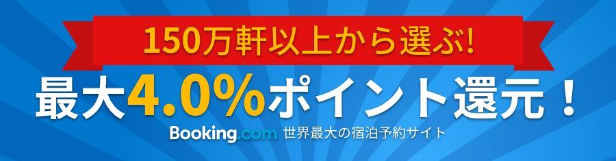 国内・海外ホテル予約はBooking.com!最大<script type=