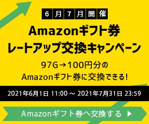 Amazonギフト券交換キャンペーン実施中!