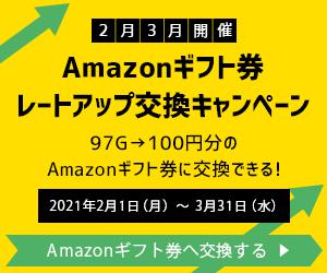 Amazonギフト券交換キャンペーン実施中!_バナー