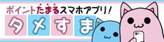 タメ猫・すま猫のおすすめアプリ