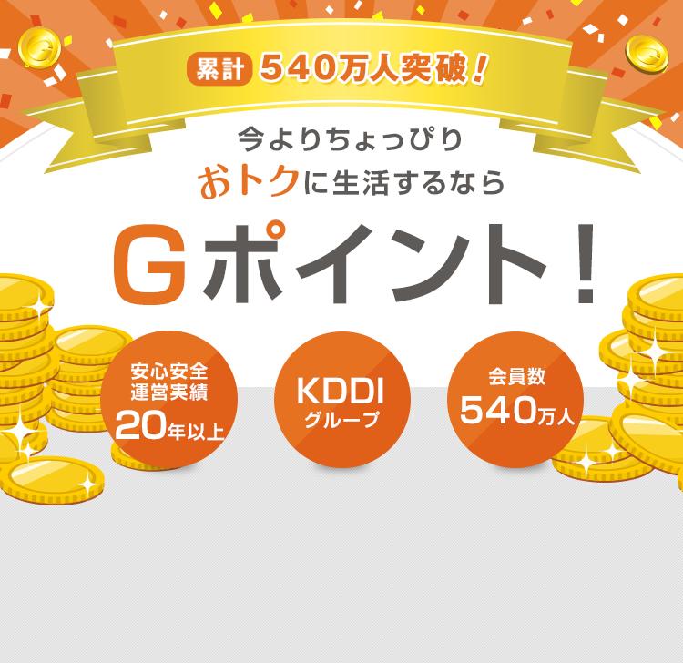累計 400万人突破 日本人の50人に1人は使っている!?今よりちょっぴりおトクに生活するならGポイント!