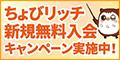 ちょびリッチ新規無料入会&Gポイント1%増量交換キャンペーン