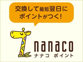 nanacoポイント_バナー