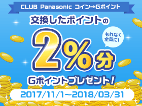 CLUB Panasonicコイン交換キャンペーン_バナー