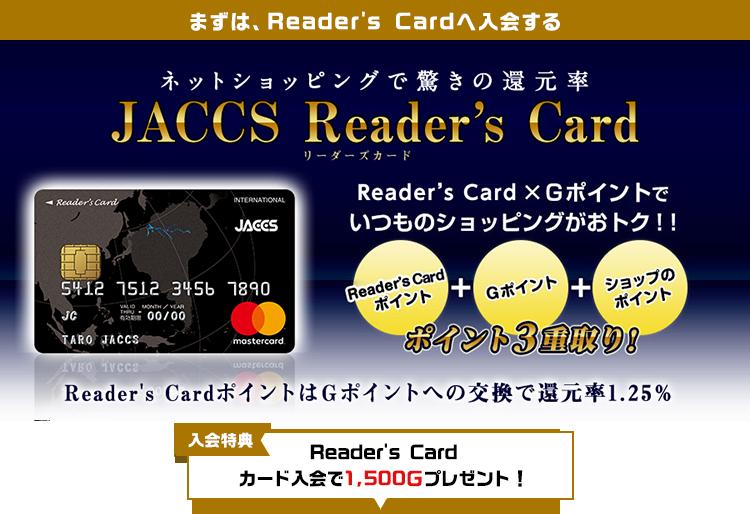Reader's Card カード入会で1.500Gプレゼント