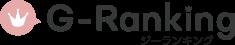 Gランキングロゴ