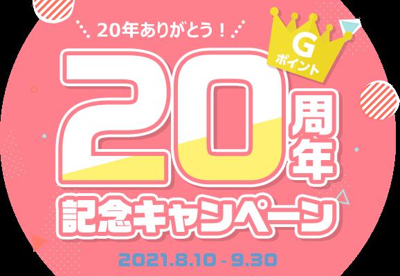 Gポイント 20周年記念キャンペーン