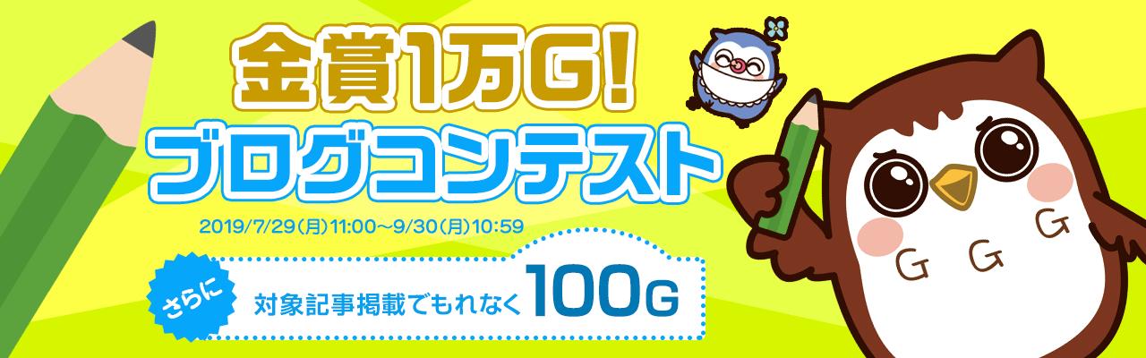 金賞1万G!ブログコンテスト