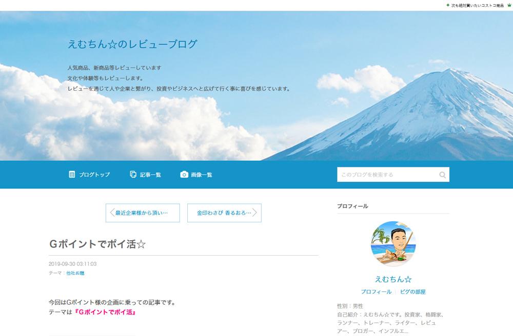 えむちん☆のレビューブログ