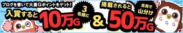 ブログでGポイントを紹介して高額ポイントゲット!