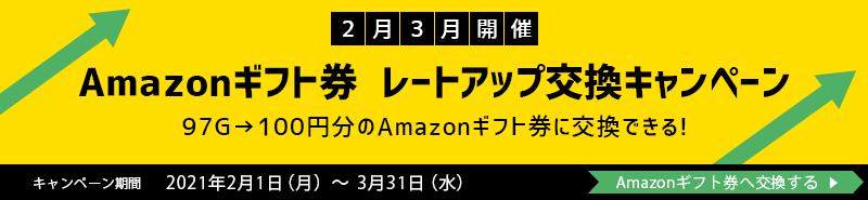 【GポイントからAmazonギフト券への交換】Amazonギフト券 レートアップ交換キャンペーン