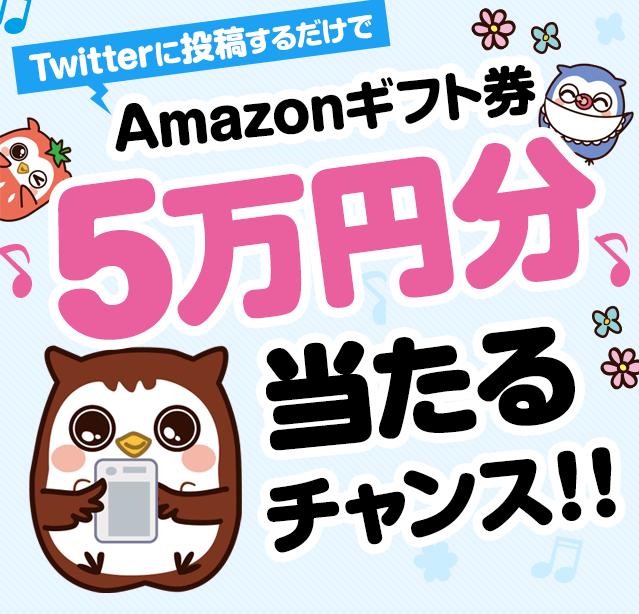 Twitterに投稿するだけでAmazonギフト券5万円分当たるチャンス