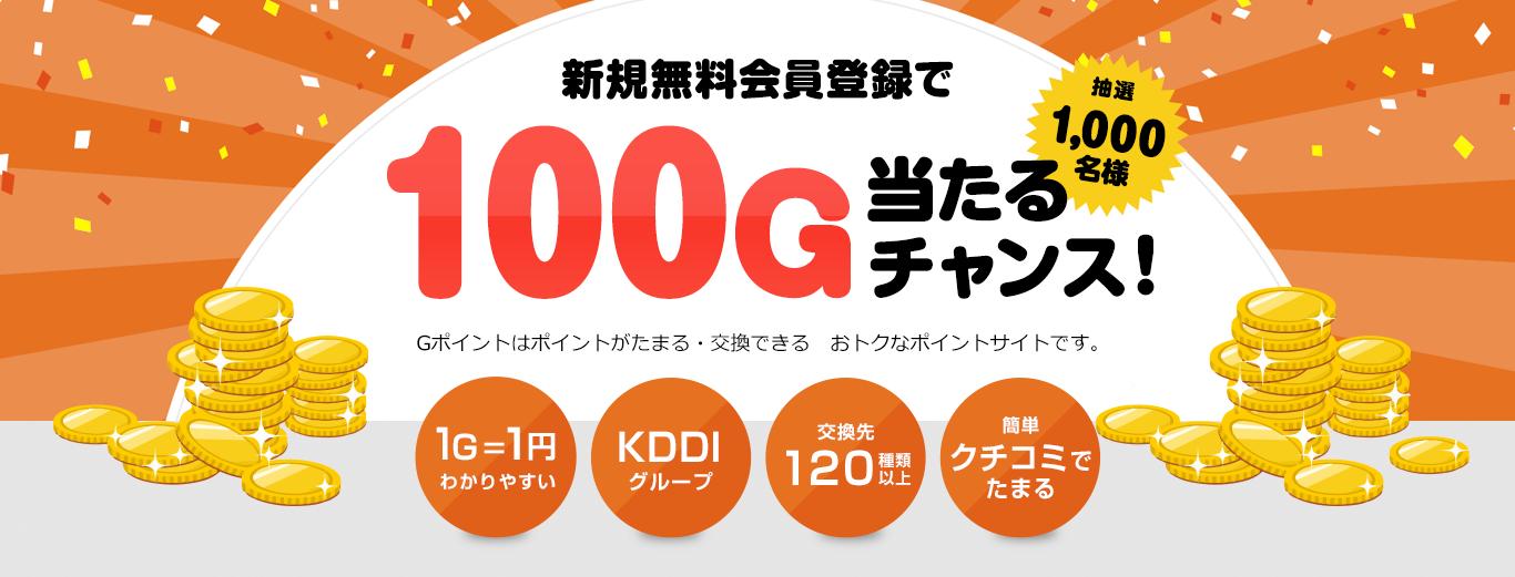 新規無料会員登録で100G当たるチャンス!